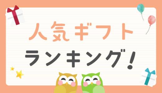 Powl人気ギフトランキング!【3月版】