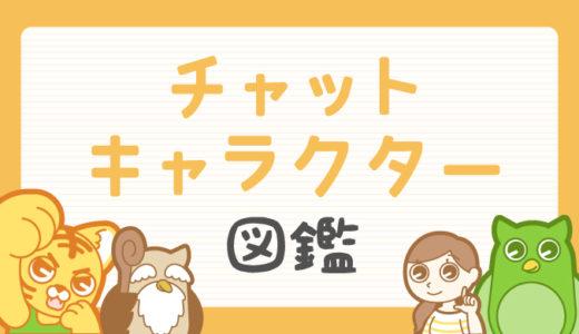 チャットキャラクター図鑑【vol.15】オオカミ先輩
