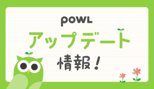 【Powlのよみもの】メッセージボックスが見やすくなりました!