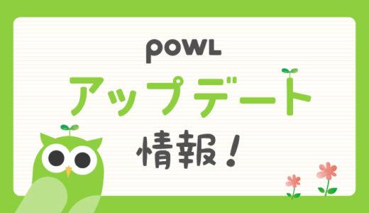 【Android】Powlのよみもの/スタンプ機能について