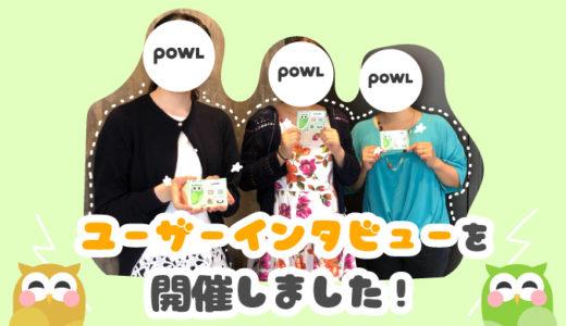 Powlのよみもの/ユーザーインタビュー開催!vol.1