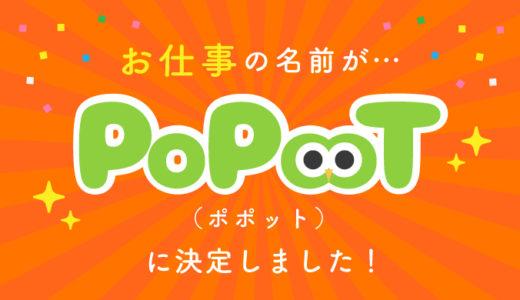 お仕事ページの名前が決定!!!!