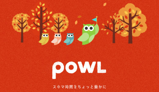 【秋】Powl / スマホ用・壁紙プレゼント!